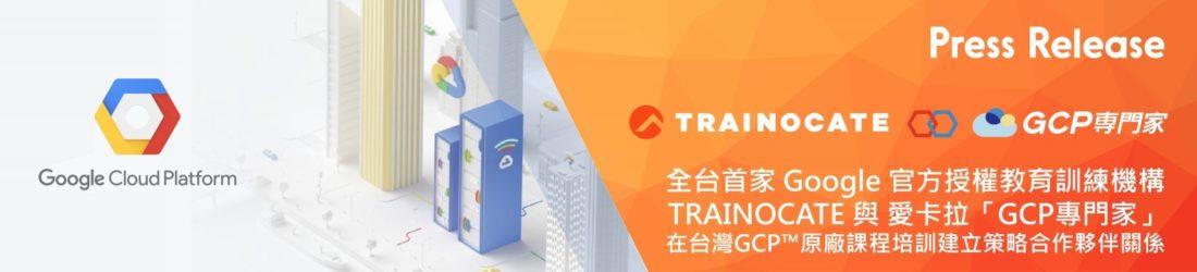 GCP-Expert-Tiwan-Trainocate.jpg